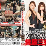 [GS-10] ○女秘録  10 2010/09/17 人間崩壊シリーズ Defecation Outlet Vomiting スカトロ
