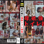 [LHBY-092] 母が娘に強制トイレ掃除 Other Scat Gero
