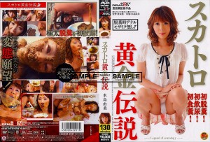[MASD-018] スカトロ黄金伝説 2011/08/20 Scat Golden Showers