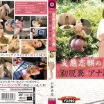 [OPUD-142] 変態志願の美人妻 初脱糞・アナル・SM 日和香澄 2012/12/25 Married Woman Piss Drinking Other Anal その他アナル 潮吹き 放尿