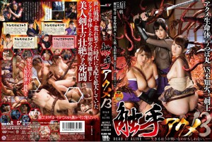 [SDMT-906] 触手アクメ  13 Actress Yui Hatano 雨宮琴音 Tentacles Cosplay SOD 2013/04/11