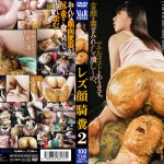 [VRXS-117] レズ顔騎糞  2 Fist Facesitting Scat Defecation 竹内美緒 富本祐子 Slut