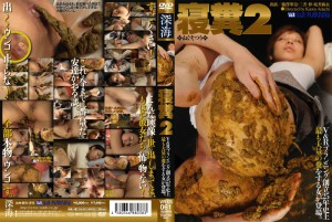 [VRXS-061] 寝糞 2 フェチ Golden Showers 深海 Ass (Fetish)
