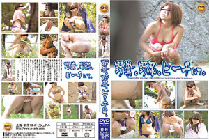 [E2-05] 盗撮 お姉さん達の野糞。野尿。 ビーチにて。 Golden Showers Swimsuit Other Exposure ジェイド Costume Amateur