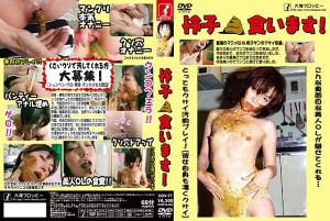 [ODV-077] 怜子食います 88分 Coprophagy 2007/07/14 Other Amateur