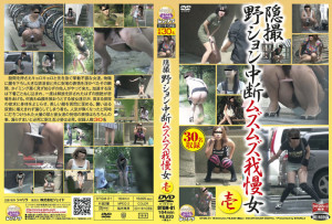 [DTGM-01] 隠撮 野ション中断ムズムズ我慢女 Post Other Exposure Golden Showers その他露出 Voyeur