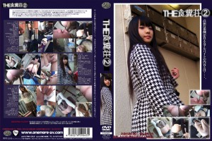 [UGD-07] THE食糞荘  2 Amateur ULTIMA GOLD ONE MORE Coprophagy