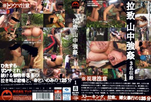 [KRI-009] 拉致 山中強姦 Captivity Big Tits 凌辱 Insult 125分 Irama MAD