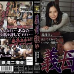 [SGRS-018] 義母狂い 決して交わってはいけない関係 Married Woman Mother-In-Law FA映像出版プロダクト オナニー FAプロ 竜二 熟女