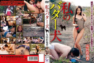 [NEO-021] わたしのバター犬 友田彩也香 潮吹き Squirting Other Exposure