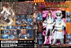 [JDBDSD-06] Defecation. ZEUS HEROINE (ゼウスヘロイン)