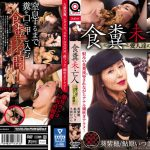 [OPUD-256] 食糞未亡人 ~愛人達のスカトロ制裁~ 人妻・熟女 潮吹きs e Hook Planning 鼻フック 150分