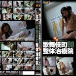 [GS-165] 歌舞伎町整体治療院 08 GOS 職業色々 Various Professions 素人 ゴーゴーズ