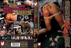 [VXXD-002] 強制浣腸脱糞痴漢 Pervert Other Fetish 150分 Defecation
