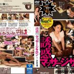 [CMD-016] 誘惑◆マッサージサロン ひなた澪 Various Professions Slut Dream Ticket 痴女 Planning