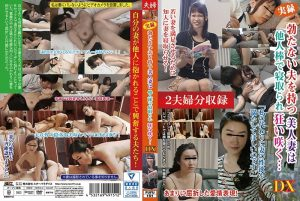 [FUFU-151] 実録 勃たない夫を持つ美人妻は他人棒で寝取られ狂い咲く…DX 夫婦 STAR PARADISE Cuckold Star Paradise Married Woman