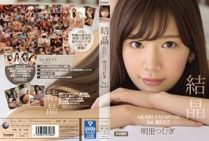[IDBD-765] AKARI TSUMUGI 1stBEST 結晶 明里つむぎ IDEA POCKET Aideapoketto Best Digital Mosaic Solowork Beautiful Girl