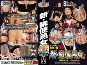 [INT-019] 新・排便熟女 1 – DEFECATION MILF 1