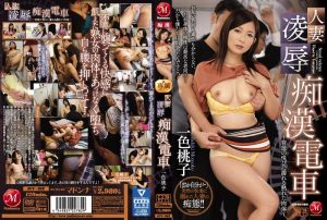 [JUY-352] 人妻凌辱痴漢電車~背徳の悦びに濡れる熟れた肉体~ 一色桃子 羞恥 Mature Woman Married Woman 河合穣治 Madonna