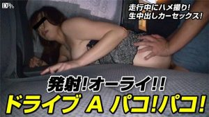 [Pacopacomama-082516_149] エンジンの振動で昇天する熟女 飯島あゆ