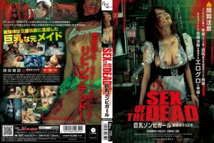 [SGV-015] SEX OF THE DEAD 巨乳ゾンビガール Big Tits 陵辱 Planning GLORYQUEST