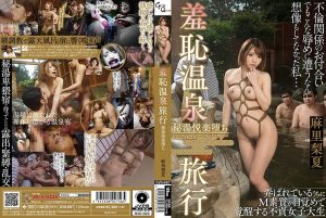 [GVG-697] 羞恥温泉旅行 麻里梨夏 グローリークエスト 温泉 3P、4P Glory Quest Humiliation