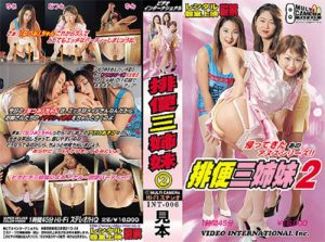[INT-006] – 排便三姉妹 2 – THREE SIBLINGS 2 – YUI TOKUI, Scat