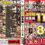 [GQE-108] GLORYQUEST2018 上半期総集編114タイトルSPECIAL Best Married Woman 寝取り、寝取られ GLORY QUEST Slut
