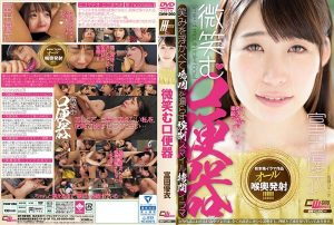 [CWM-260] 微笑む口便器 富田優衣 Tomita Yui Beautiful Girl Waap Entertainment 美少女 Washing machine