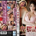 [MMYM-020] 卑猥語女 推川ゆうり Marrion 淫語 MARRION 推川ゆうり 騎乗位