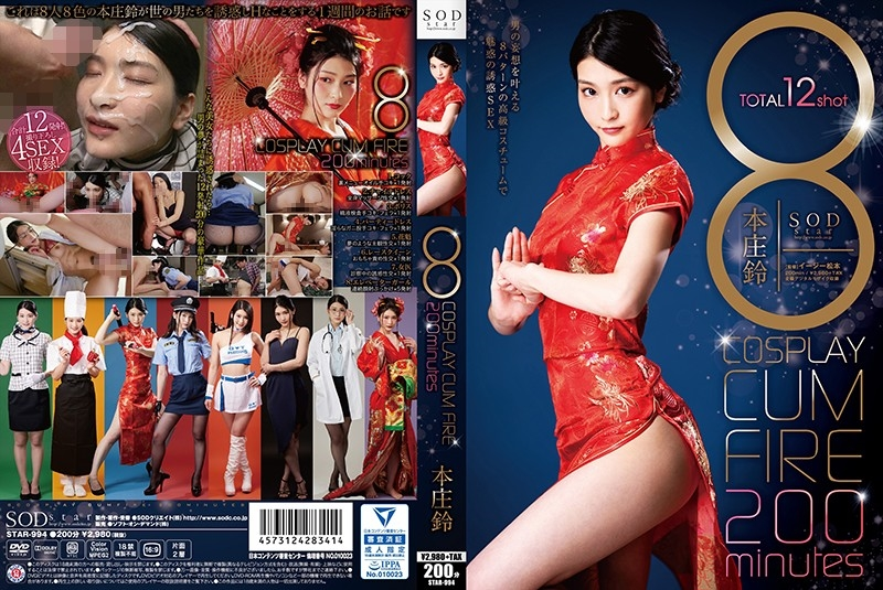 [STAR-994] 8 COSPLAY CUM FIRE 200minutes 本庄鈴 Cosplay Honjou Suzu SODクリエイト 本庄鈴 Easy Matsumoto