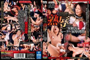[DBBA-001] THE BBA DYNAMITE ORGASM 熟辱 Episode-1:女組長セーラー屈辱拷問 京野美麗 Humiliation  セーラー服 Mature Woman Solowork