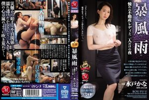 [JUY-676] 暴風雨 憧れの不動産レディと二人だけの夜 水戸かな デジモ Breasts マドンナ Mature Woman Married Woman