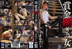 [SHKD-762] 賞金稼ぎの女 希島あいり Solowork Shi Yoru Aku Fighting Action Gangbang Maeda Bungou