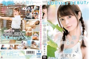 [STARS-007] 成宮りか SODstar DEBUT! 中出し解禁 計6発 Uniform Digital Mosaic Asagiri Jou  4P 成宮りか