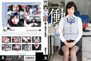 [UFD-069] 働く美女と性交 緒奈もえ Cosplay  Dream Ticket 長身 ドリームチケット