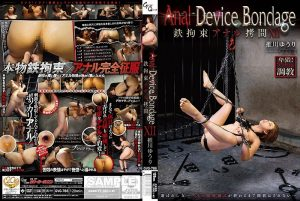 [GVG-786] Anal Device Bondage XII 鉄拘束アナル拷問 推川ゆうり Nasty 推川ゆうり Glory Quest Restraint