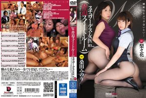 [AVOP-450] W脅迫スイートルーム スチュワーデス&女医in… Stewardess Restraints Kuwata Minori Anal Ririka
