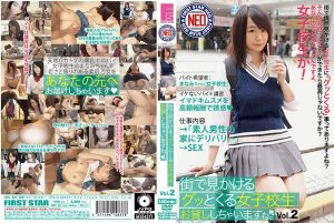 [FNEO-009] 街で見かける「グッとくる女子校生」 お貸ししちゃいますね。Vol.2 School Girls First Star Facials First Star Neo Big Tits