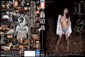 [WZEN-022] 追姦 さや 巨乳 放尿 Confinement Evil Waap Entertainment