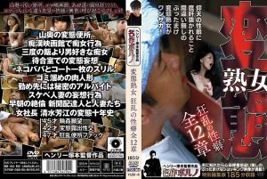 [FTDS-004] 変態熟女 狂乱の性癖全12章 人妻 Mature Woman Married Woman Nasty 淫乱、ハード系