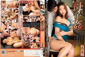 [GVG-879] 母子姦 竹内瞳 Takeuchi Hitomi 単体作品 お母さん Mother Glory Quest