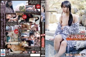 [C-2446] 人妻不倫旅行#189 番外編 人妻漫遊記03  Gogos Core Go-go-zu GoGo's Core Married Woman