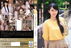 [SOAV-058] 人妻の浮気心 白咲花 単体作品 Married Woman Bride Kiiroi Hyou Shirosaki Hana
