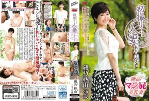 [JRZD-932] 初撮り人妻ドキュメント 蔵乃紗由 Solowork Married Woman ドキュメント 蔵乃紗由 熟女