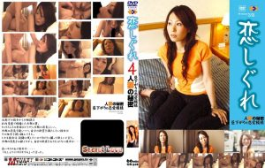 [GS-318] 恋しぐれ 4 ゴーゴーズ Married Woman Gos Amateur 素人