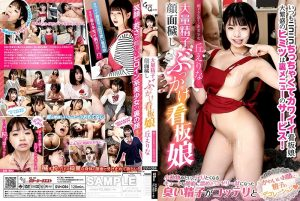 [GVH-084] 大量精子顔面穢しぶっかけ看板娘 丘えりな 毒丸 3P Solowork 3P、4P GLORY QUEST
