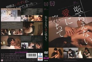 [SILK-128] 逆らえない愛に堕ちて Bride Silk Labo KINO Aoi Rena Married Woman