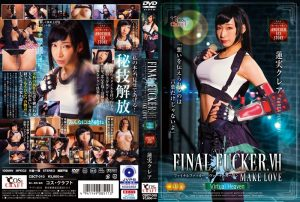 [CSCT-010] FINAL FUCKER.VH MAKELOVE 蓮実クレア アニメキャラクター Solowork COSCRAFT Anime Characters 蓮実クレア