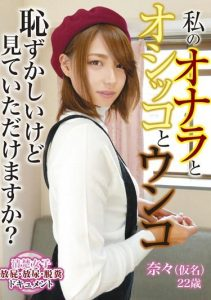 [KBMS-033] –  My Farts, Pussy And Shit Are Embarrassed But Can You See It?Other Fetish Urination Defecation
